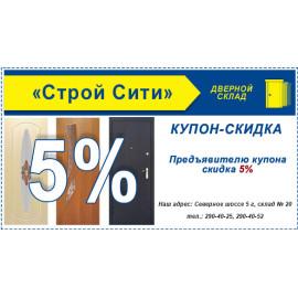 Купон на 5% скидку (0)